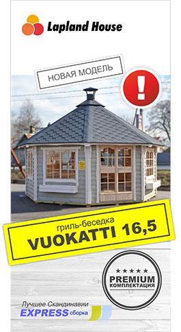 Гриль-домики от 210 000 рублей